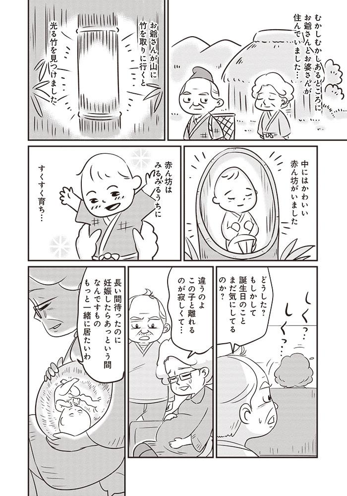 「出産日は、我が子の誕生日」すっかり母の顔で言う妻が、まぶしかった/7話前編の画像6