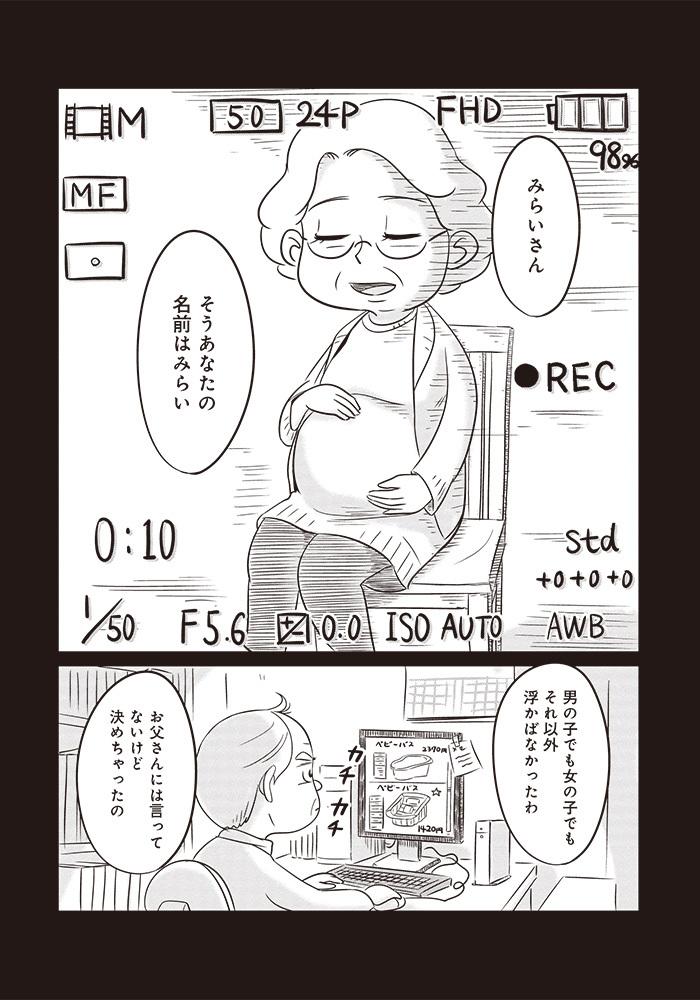 誰よりも長い間、あなたを待っていた。出産3日前のビデオレター/7話後編の画像3