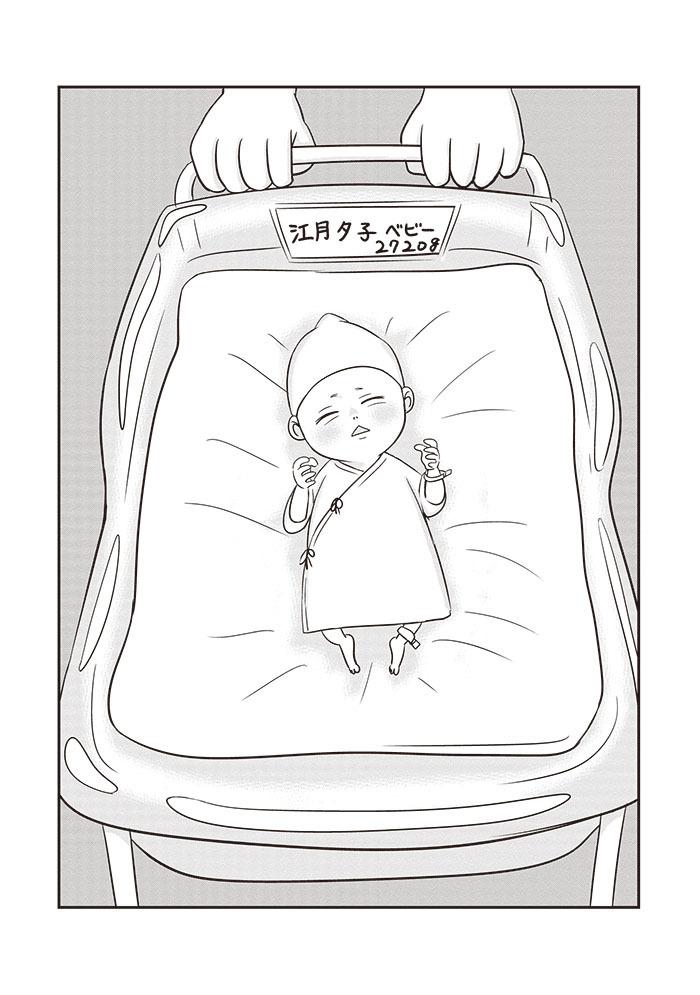 祝福される新たな命。その美しさに、初めて「父」として涙が流れる/8話後編の画像9