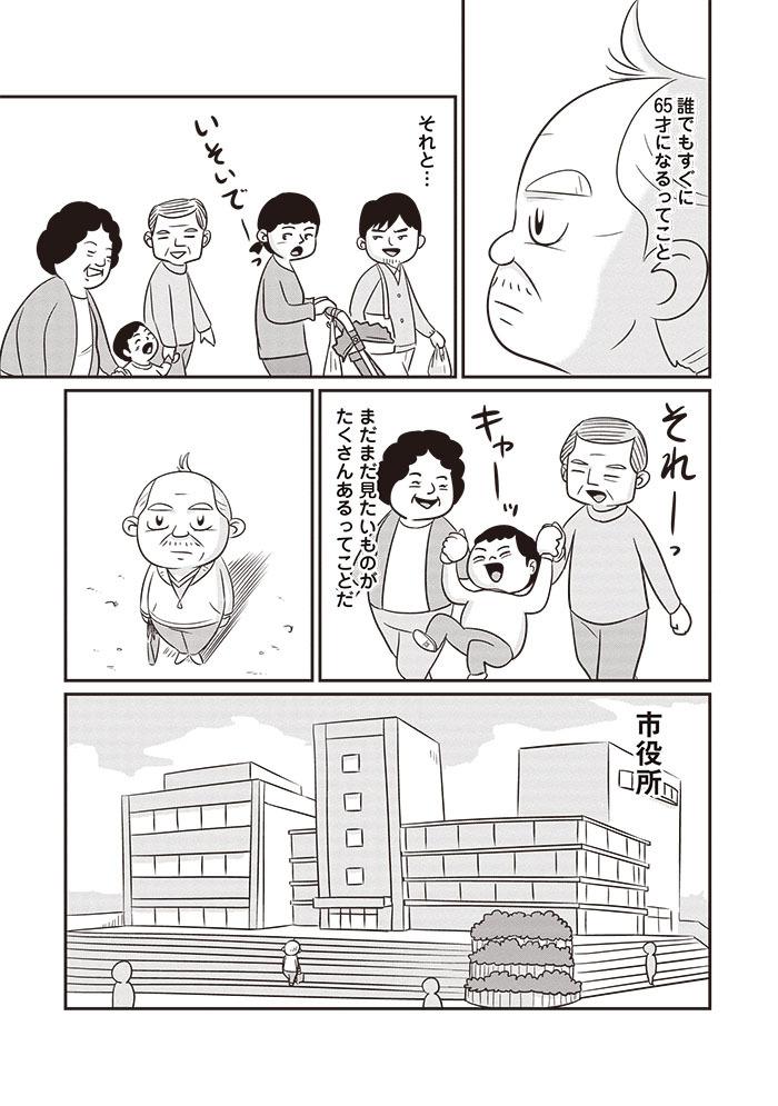 父としての初仕事、市役所へ。出生届の提出で早速つまずく…!?/9話前編の画像2