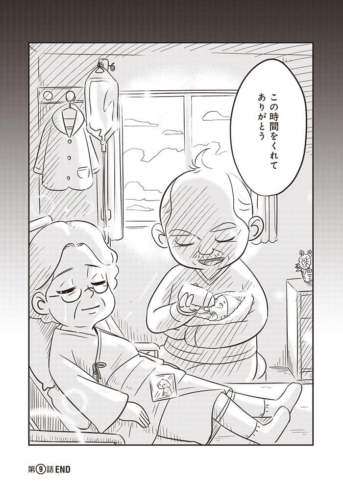 「母乳がでない」と謝る妻に、夫がかけた言葉に…ジーン/9話後編の画像11