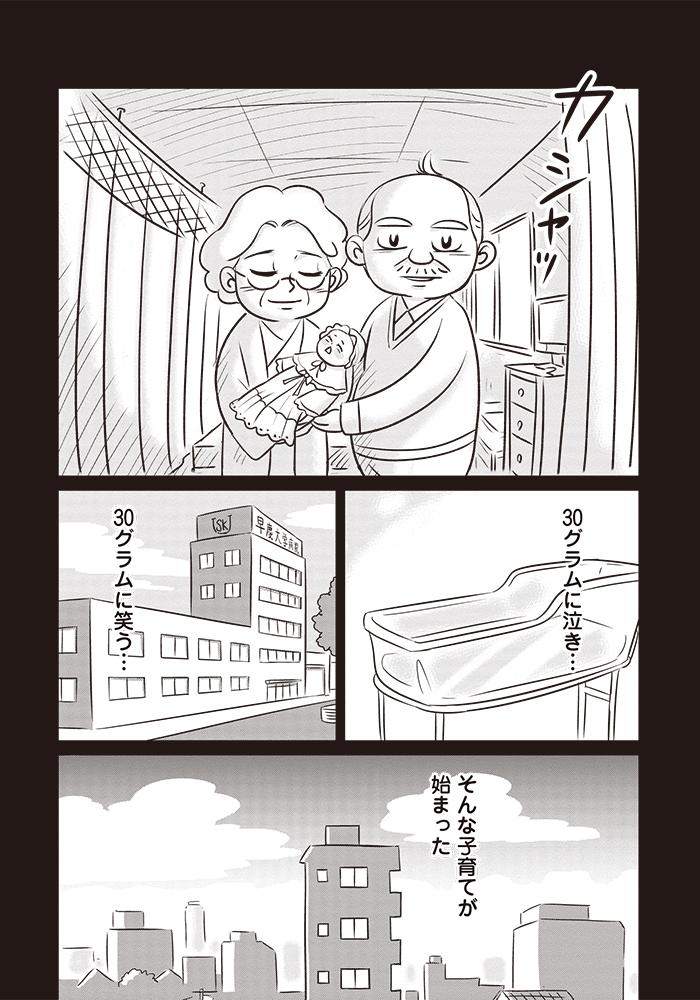 母子ともに元気で退院することは、奇跡であり「みらい」なんだ/10話後編の画像8