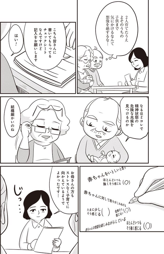 老夫婦には緊張の新生児訪問。ふと思い出した幼少期の記憶とは?/13話前編の画像8