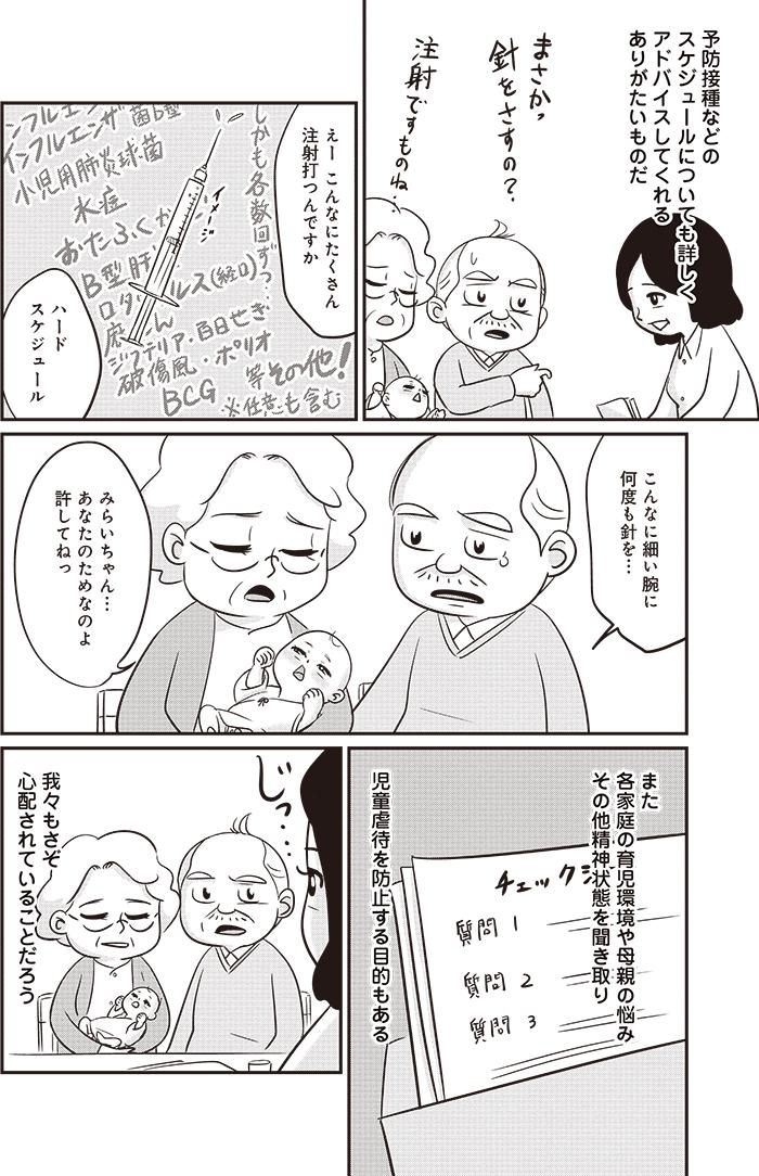 老夫婦には緊張の新生児訪問。ふと思い出した幼少期の記憶とは?/13話前編の画像4