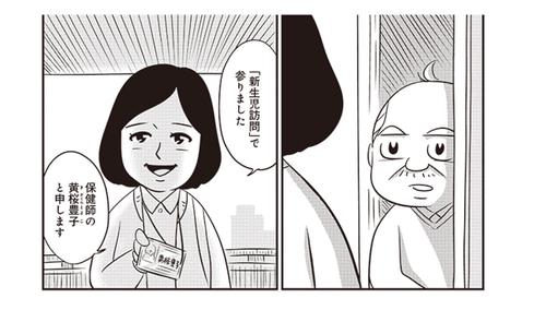 老夫婦には緊張の新生児訪問。ふと思い出した幼少期の記憶とは?/13話前編のタイトル画像