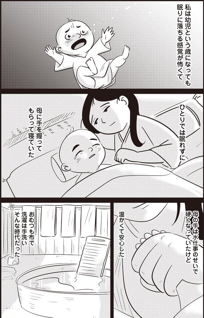 老夫婦には緊張の新生児訪問。ふと思い出した幼少期の記憶とは?/13話前編の画像7