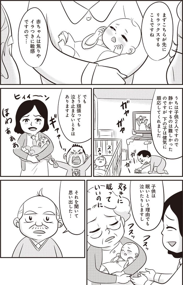 老夫婦には緊張の新生児訪問。ふと思い出した幼少期の記憶とは?/13話前編の画像6