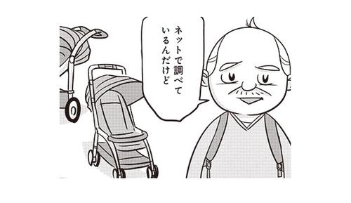 「ベビーカーを男性に選ばせちゃダメ」目からウロコのアドバイスのワケ/18話後編のタイトル画像