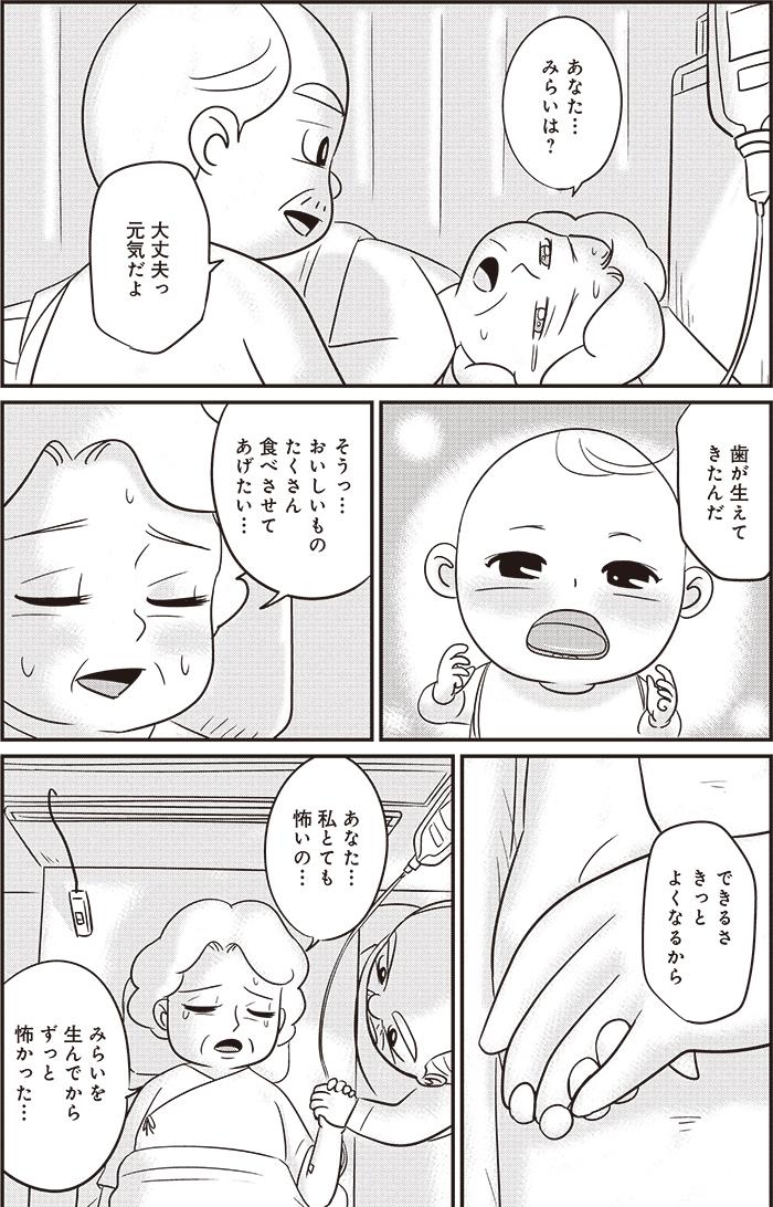 これまで生きてきて一番怖くて、一番幸せ。それが育児をする時間なんだ/23話後編の画像7