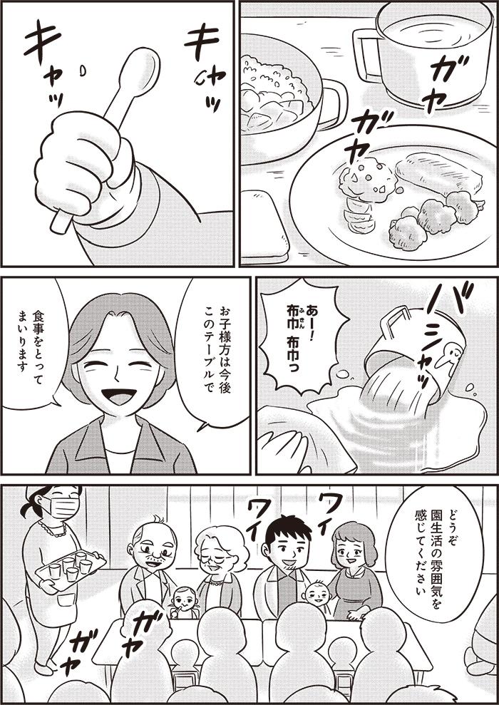 初めてお友達と囲む食卓。野菜を食べて褒められる子を見て…世界がかわる?/27話前編の画像4