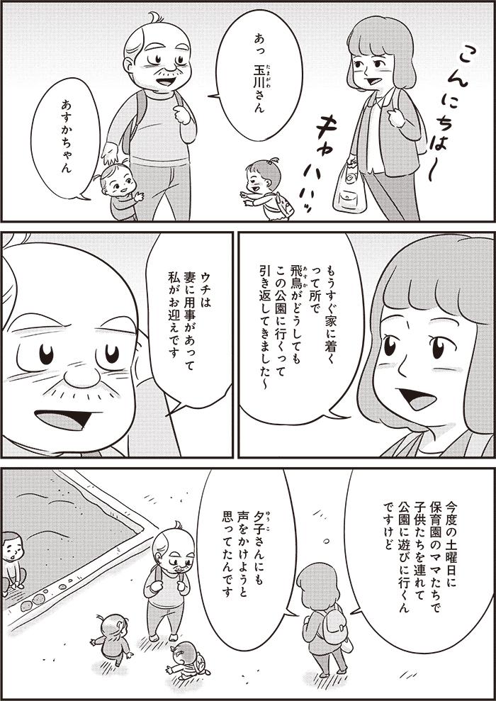 ママ会のお誘いにドキリ。問われている気がする、コミュニケーション力…!/33話前編の画像10