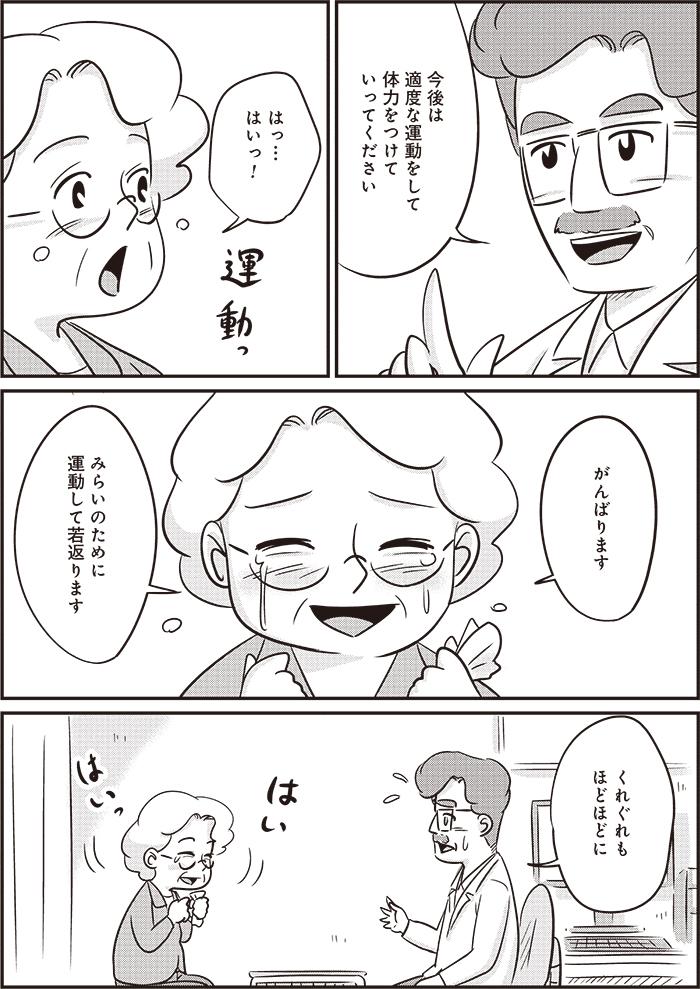 ママ会のお誘いにドキリ。問われている気がする、コミュニケーション力…!/33話前編の画像4