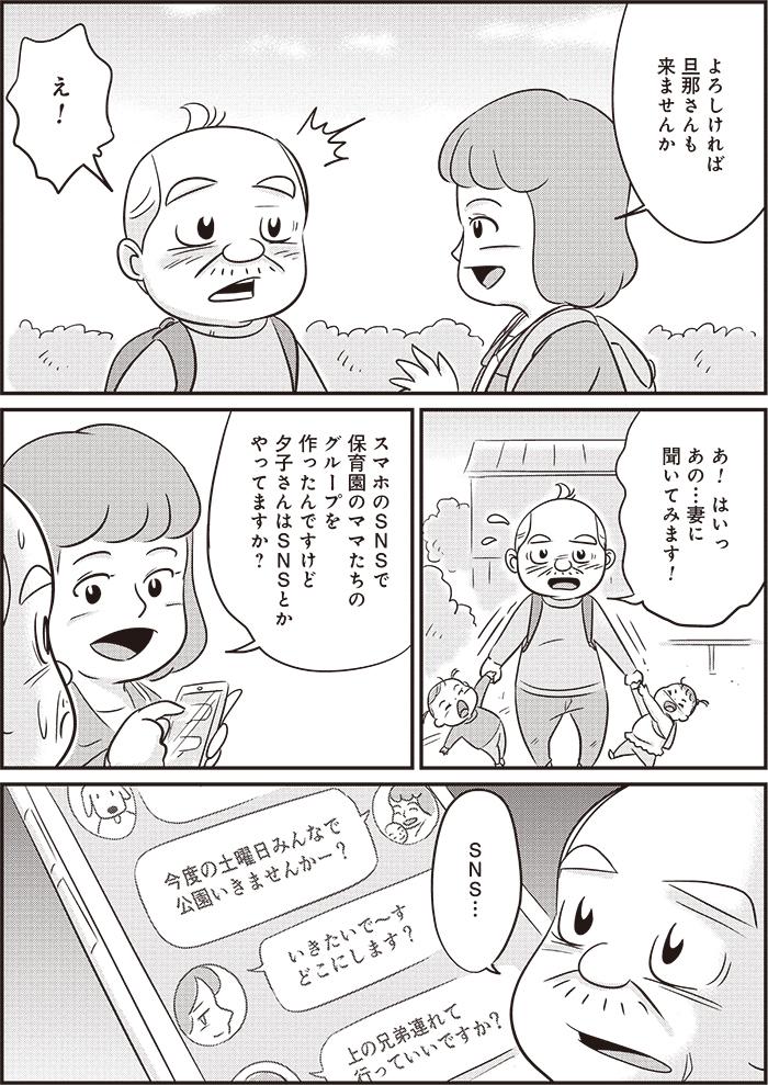 ママ会のお誘いにドキリ。問われている気がする、コミュニケーション力…!/33話前編の画像11