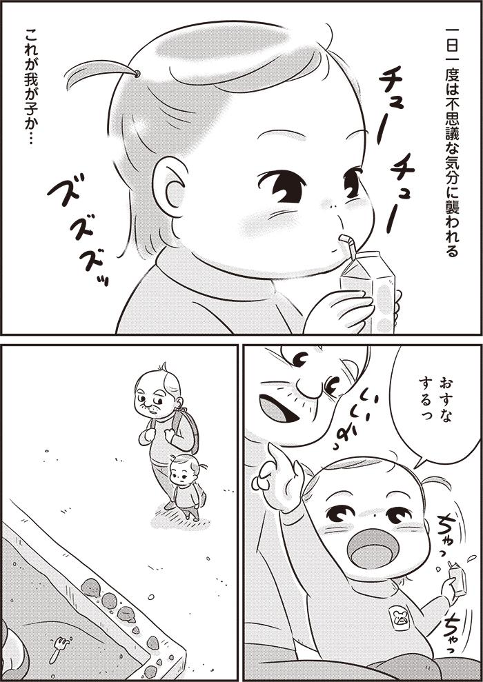 ママ会のお誘いにドキリ。問われている気がする、コミュニケーション力…!/33話前編の画像7