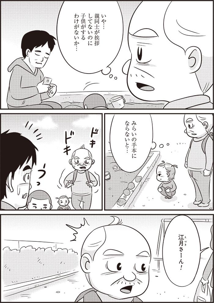 ママ会のお誘いにドキリ。問われている気がする、コミュニケーション力…!/33話前編の画像9
