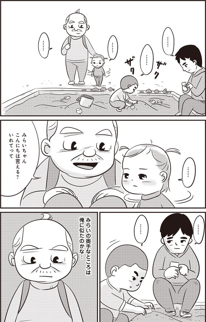 ママ会のお誘いにドキリ。問われている気がする、コミュニケーション力…!/33話前編の画像8