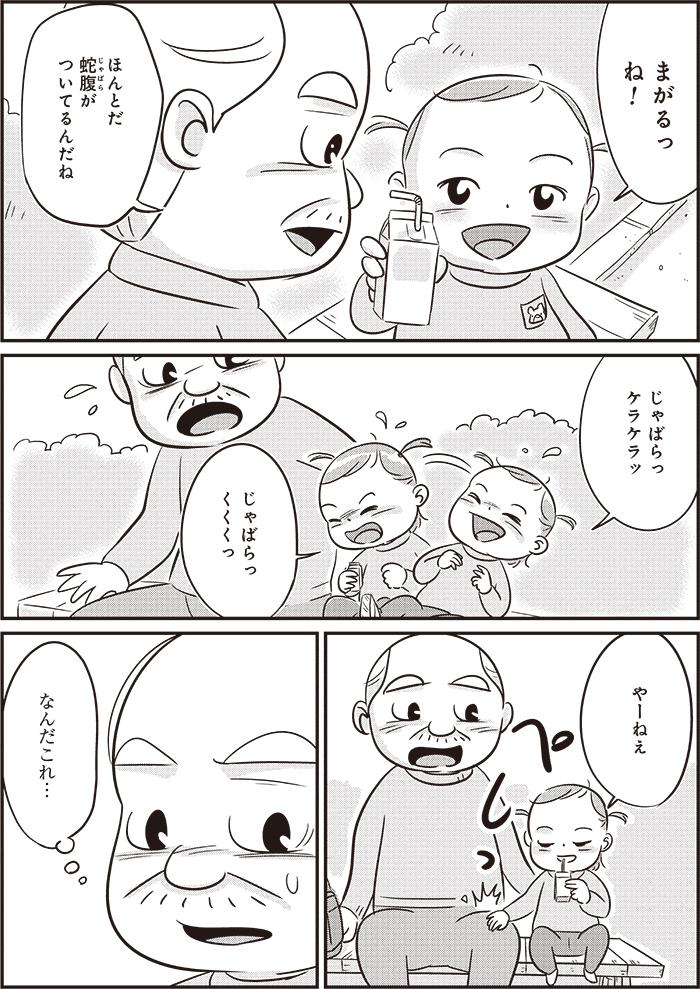 ママ会のお誘いにドキリ。問われている気がする、コミュニケーション力…!/33話前編の画像6