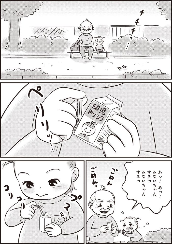 ママ会のお誘いにドキリ。問われている気がする、コミュニケーション力…!/33話前編の画像5