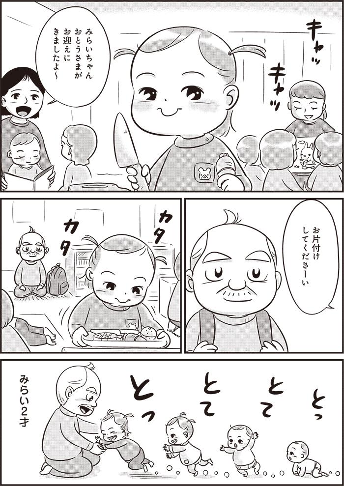 ママ会のお誘いにドキリ。問われている気がする、コミュニケーション力…!/33話前編の画像3