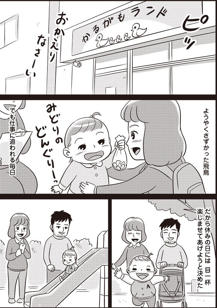子どもと一緒に泣いて笑って、育っていく。子育ては、青春なんだ/34話後編の画像6