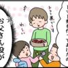 時代の変化が「おままごと」にも…!令和のお父さん役は仕事人間じゃない!のタイトル画像