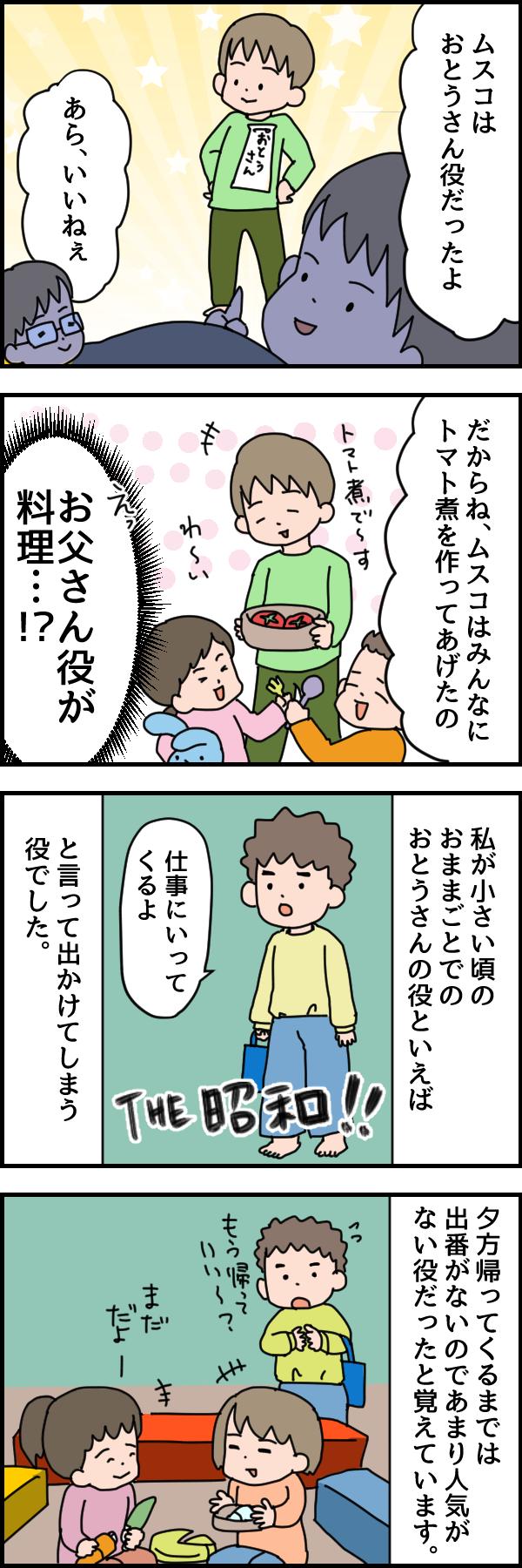 時代の変化が「おままごと」にも…!令和のお父さん役は仕事人間じゃない!の画像3