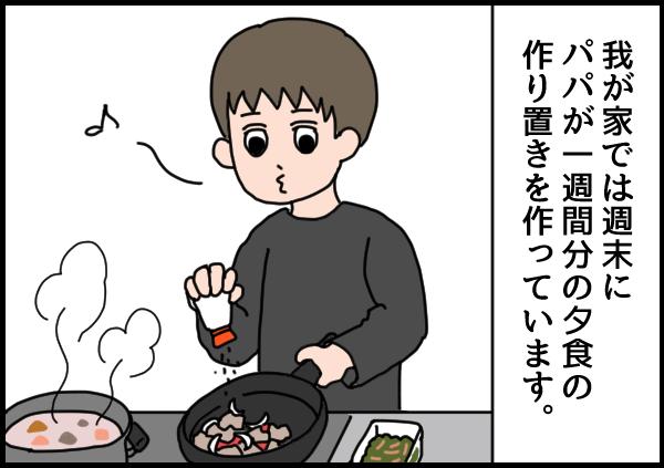 時代の変化が「おままごと」にも…!令和のお父さん役は仕事人間じゃない!の画像1