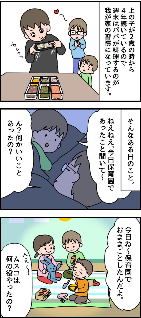 時代の変化が「おままごと」にも…!令和のお父さん役は仕事人間じゃない!の画像2