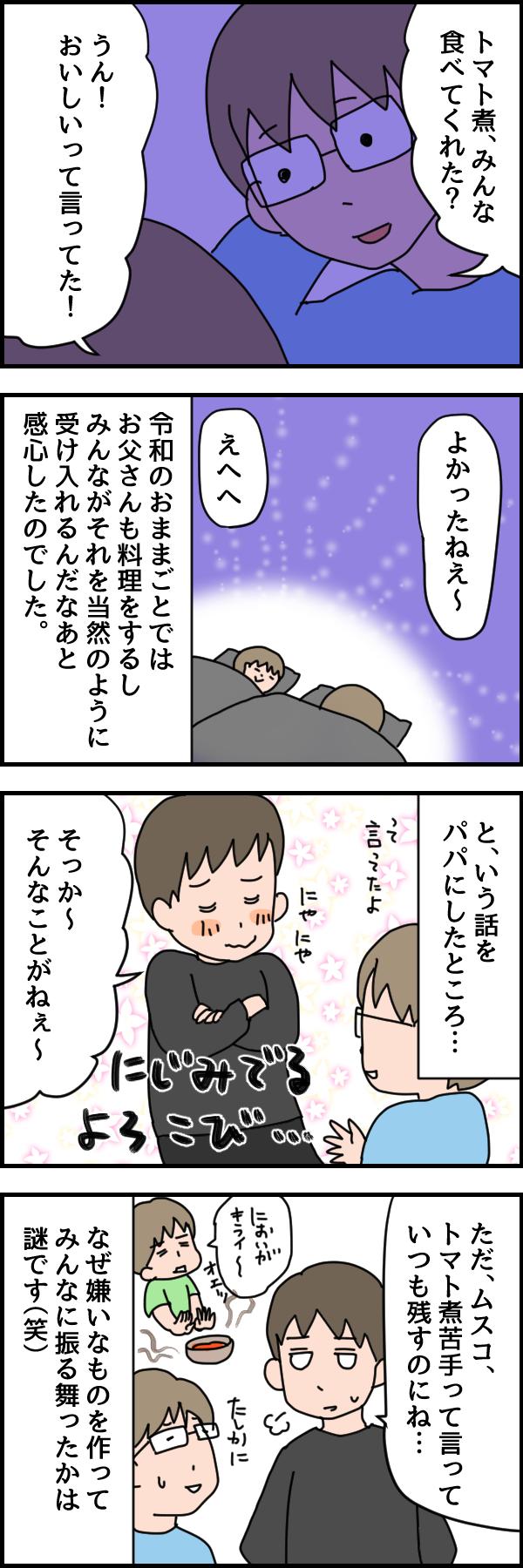 時代の変化が「おままごと」にも…!令和のお父さん役は仕事人間じゃない!の画像4