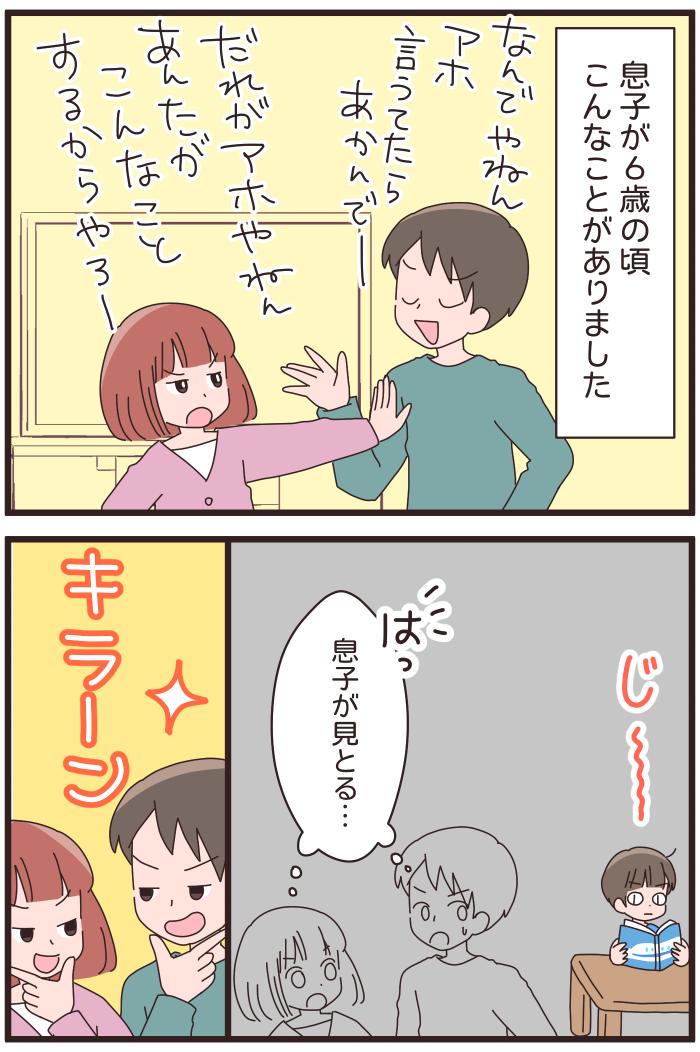 関西人夫婦がやってみたプチドッキリ!6歳息子から出た、意外すぎる言葉とは!?の画像3