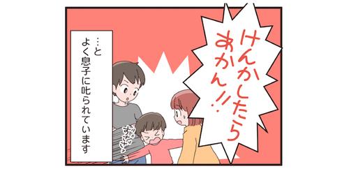 関西人夫婦がやってみたプチドッキリ!6歳息子から出た、意外すぎる言葉とは!?のタイトル画像