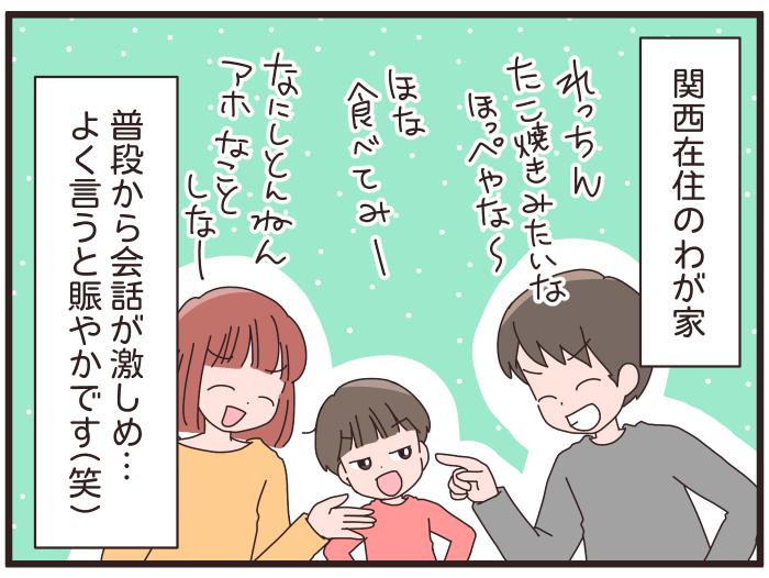 関西人夫婦がやってみたプチドッキリ!6歳息子から出た、意外すぎる言葉とは!?の画像1