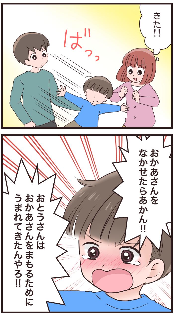 関西人夫婦がやってみたプチドッキリ!6歳息子から出た、意外すぎる言葉とは!?の画像5