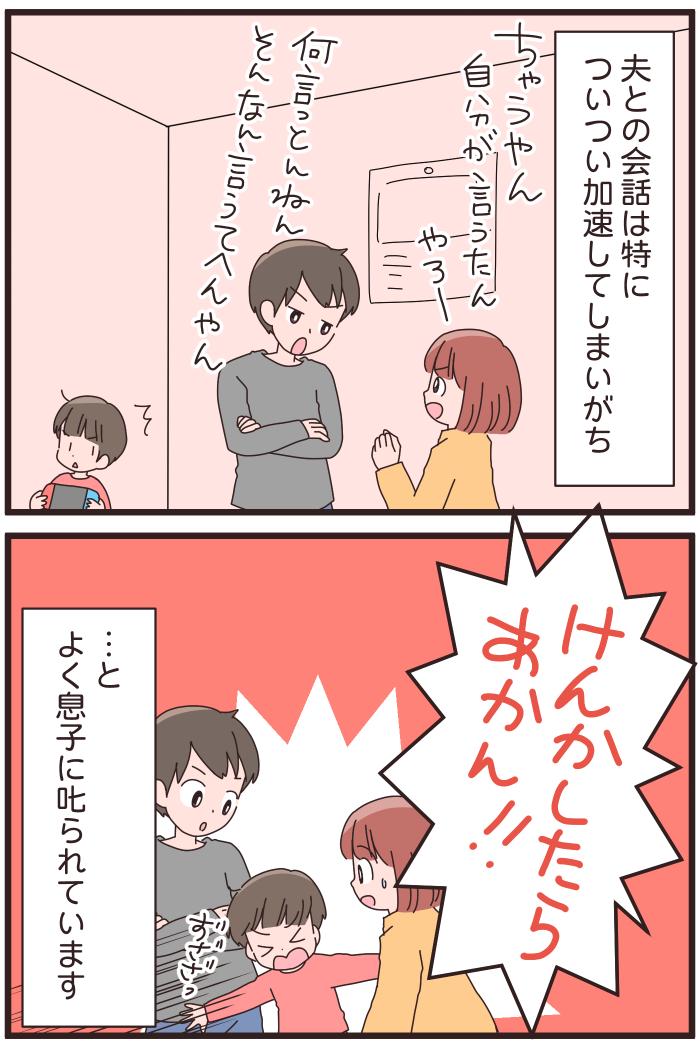 関西人夫婦がやってみたプチドッキリ!6歳息子から出た、意外すぎる言葉とは!?の画像2
