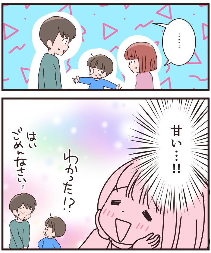 関西人夫婦がやってみたプチドッキリ!6歳息子から出た、意外すぎる言葉とは!?の画像6