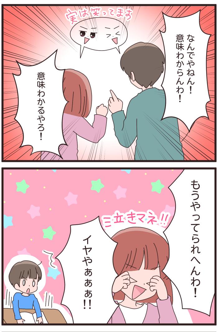 関西人夫婦がやってみたプチドッキリ!6歳息子から出た、意外すぎる言葉とは!?の画像4