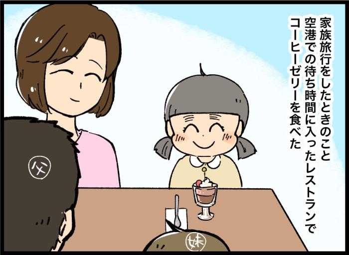 """あの日のコーヒーゼリーがまた食べたい。私にとって、それが""""特別""""な理由の画像3"""