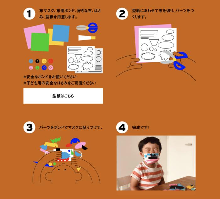 """自分で作れるから""""特別""""に!お子様用ハロウィンマスクの作り方☆の画像2"""