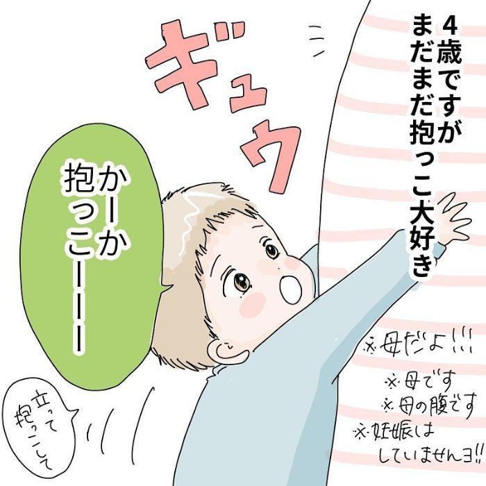 「ママ見て!」アピール猛烈すぎぃ…!うんうんすごいね、そろそろ寝よ…?の画像23