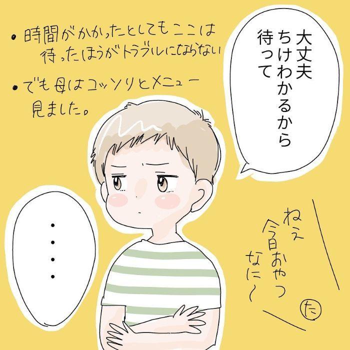 「ママ見て!」アピール猛烈すぎぃ…!うんうんすごいね、そろそろ寝よ…?の画像5