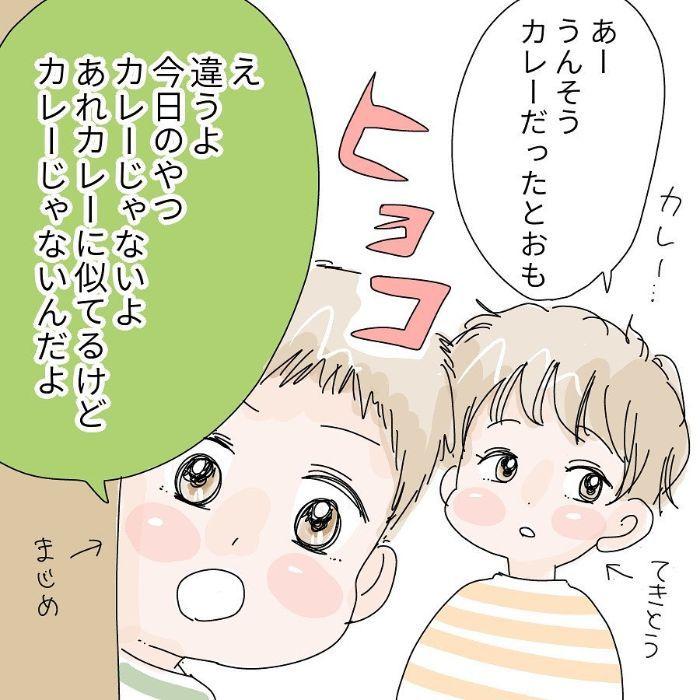 「ママ見て!」アピール猛烈すぎぃ…!うんうんすごいね、そろそろ寝よ…?の画像3