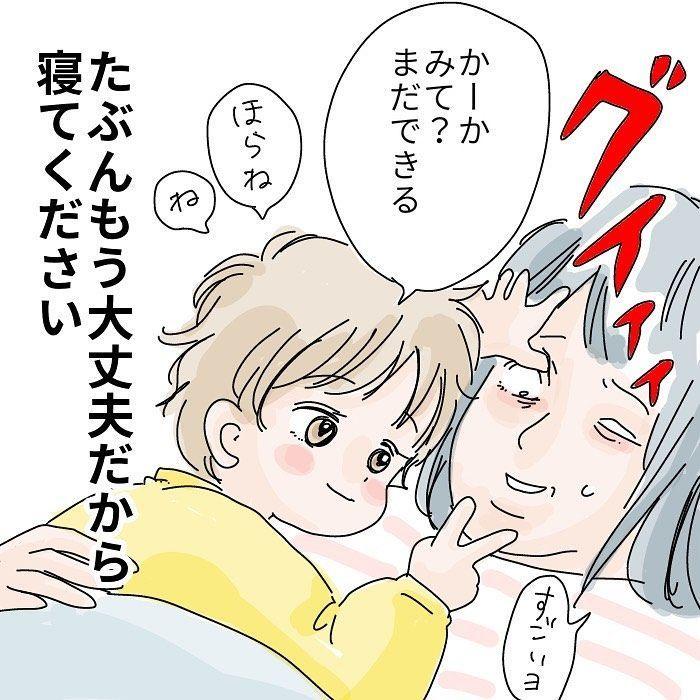 「ママ見て!」アピール猛烈すぎぃ…!うんうんすごいね、そろそろ寝よ…?の画像16