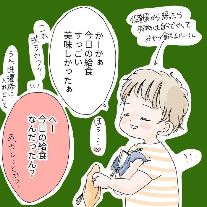 「ママ見て!」アピール猛烈すぎぃ…!うんうんすごいね、そろそろ寝よ…?の画像2