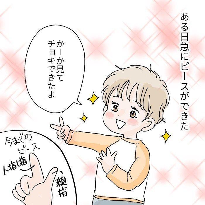「ママ見て!」アピール猛烈すぎぃ…!うんうんすごいね、そろそろ寝よ…?の画像13