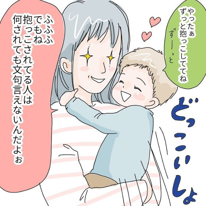 「ママ見て!」アピール猛烈すぎぃ…!うんうんすごいね、そろそろ寝よ…?の画像24