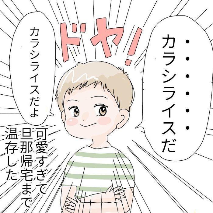 「ママ見て!」アピール猛烈すぎぃ…!うんうんすごいね、そろそろ寝よ…?の画像6