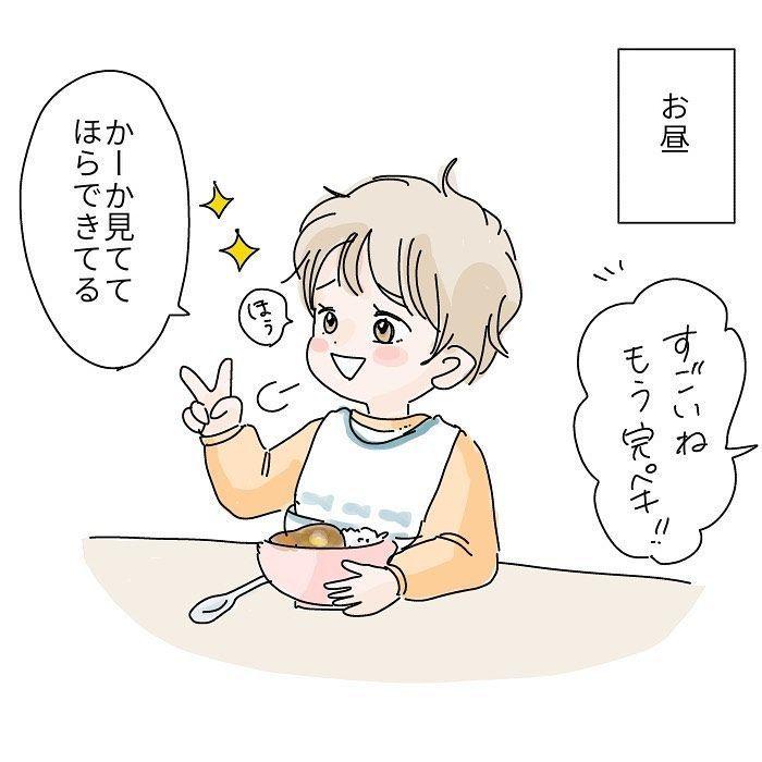 「ママ見て!」アピール猛烈すぎぃ…!うんうんすごいね、そろそろ寝よ…?の画像14