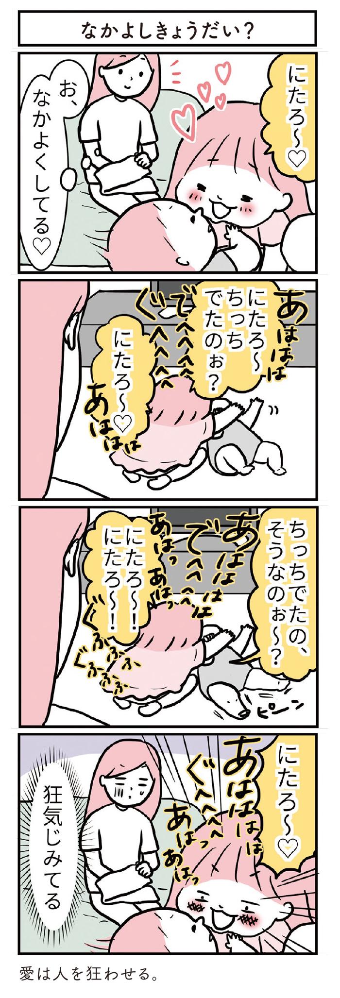 このポーズ、なんの真似でしょう♡正解にエッッ…?でもジワジワくる〜!の画像1