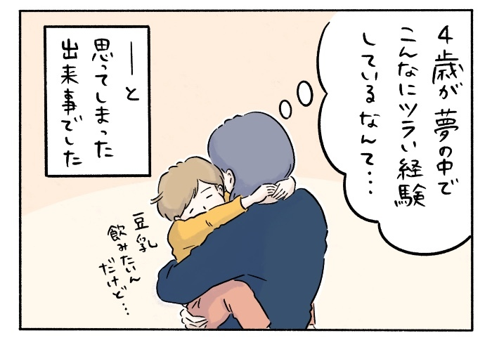 「ちょっと抱っこさせて…」思わず娘を抱きしめた、悲しい夢の記憶の画像11