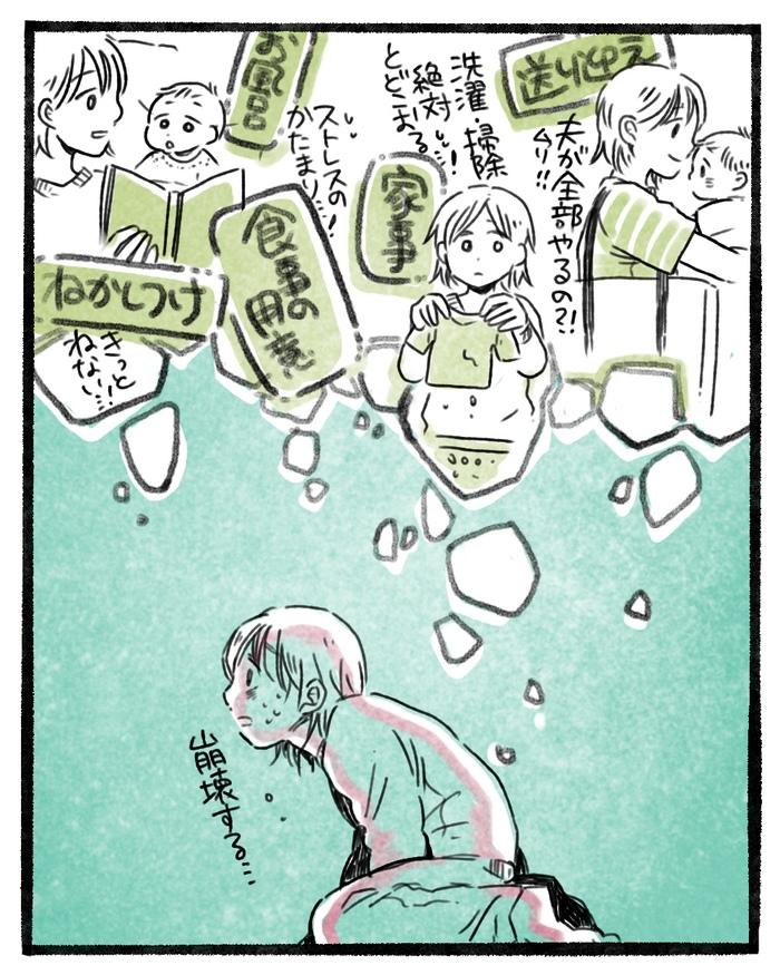 """育児中の""""入院宣告""""はつらい…!医療従事者の私が、「患者」の立場を痛感した日の画像5"""